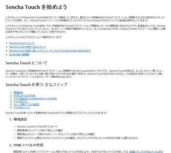 sencha02.jpg